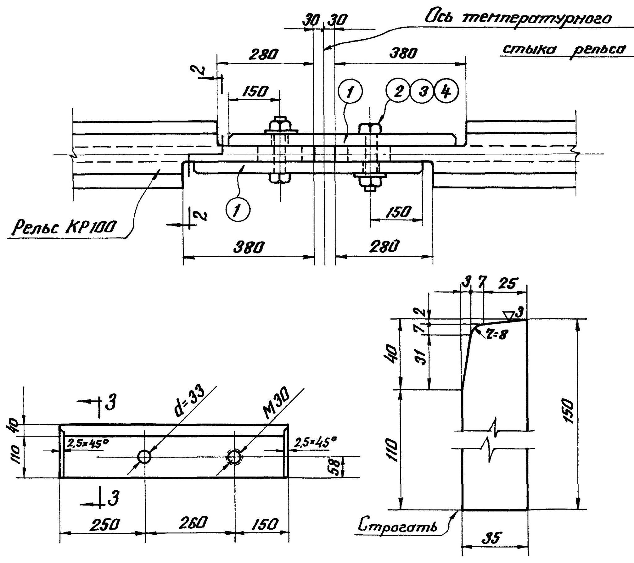 Температурный стык ТС-5