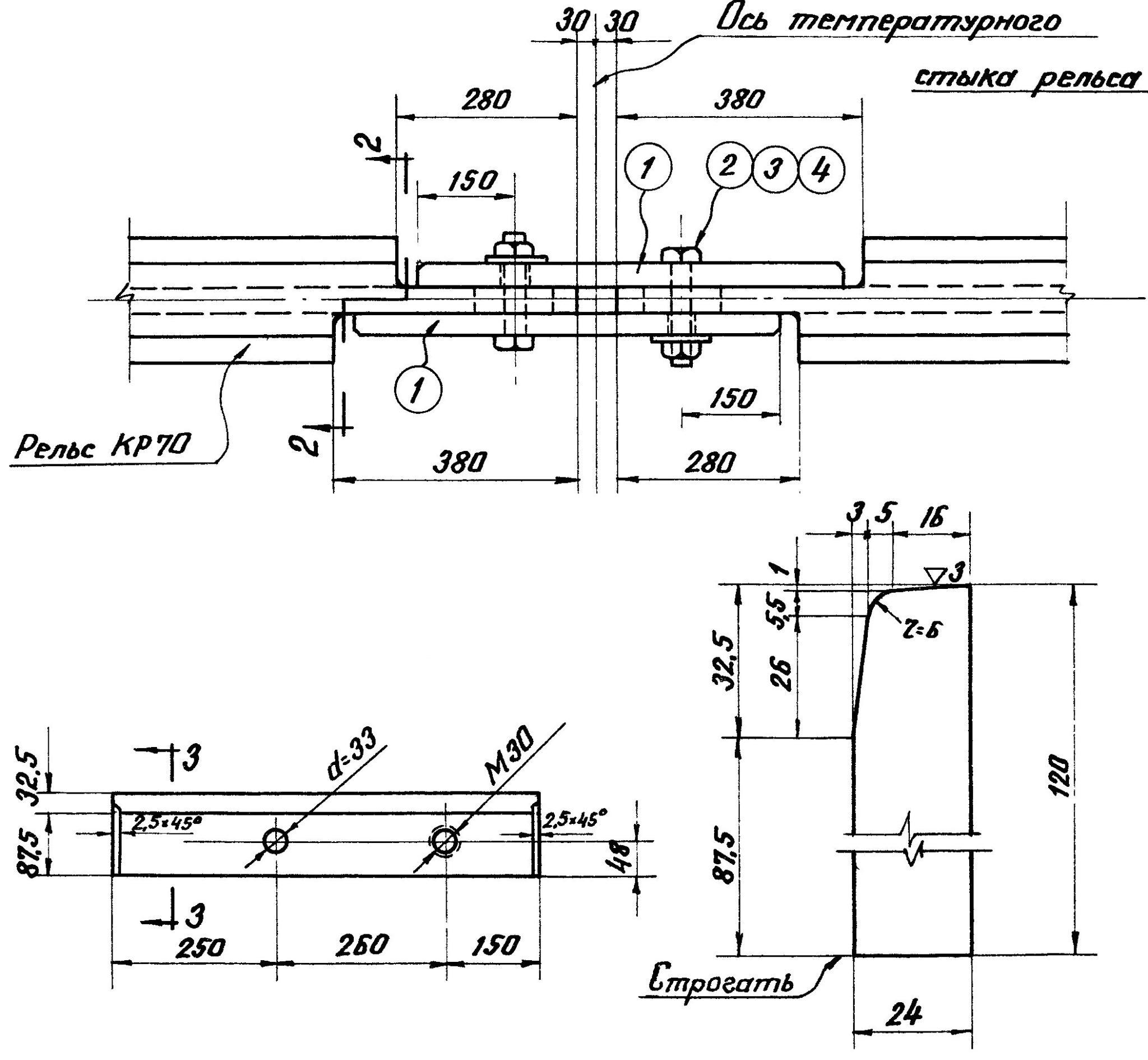 Температурный стык ТС-3